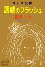 誘惑のフラッシュ/香月ユウ