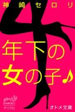 年下の女の子♪/神崎セロリ